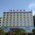 邵阳阳光大酒店酒店预订