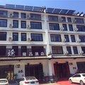 黄山汤口沿途精品酒店