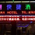罗平宏妍快捷酒店外观图