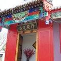 北京奥友宾馆外观图