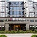上海虹橋枢紐和頤酒店