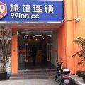 99旅館連鎖(上海南站上師大店)