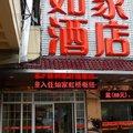 如家快捷酒店(上海虹橋枢紐七宝古鎮店)