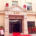 上海栄華閣賓館