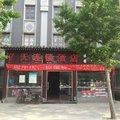 7天连锁酒店(北京四惠地铁站店)外观图