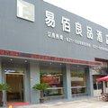 易佰良品酒店(上海迪士尼機場店)