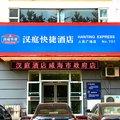 漢庭酒店(威海市政府店)