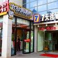 7天連鎖酒店(天津火車站店)