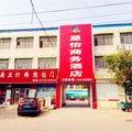 武城星怡商务酒店外观图