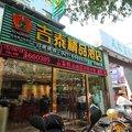 吉泰精品連鎖酒店(上海零陵路萬體館店):JITAI画像