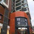 武汉特瑞时尚宾馆(南湖城市广场店)外观图