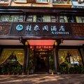 桂林桂象閣酒店(象山公園店)