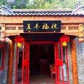 北京五丰福院四合院酒店外观图