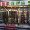 天津尚儒商務酒店(鞍山西道店)