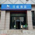 漢庭酒店(西安曲江國際會展中心店)