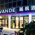 丽枫酒店(丽枫LAVANDE)广州火车站店外观图