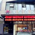 漢庭酒店(上海柳州路店)