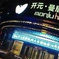 开元曼居·杭州火车南站店外观图