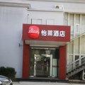 7天連鎖酒店(上海陸家嘴浦東大道店)