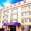漢庭酒店(天津西站南広場店)