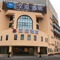 漢庭酒店(上海御橋沪南公路店)