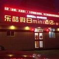 乐酷假日mini酒店(北京木樨园店)外观图