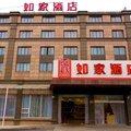 如家快捷酒店(上海浦東国際楽園川六公路店)