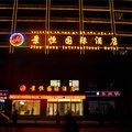 甘南合作景恒国际酒店外观图