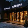 莫泰168(上海北外灘周家嘴路店):Shanghai Homeinnsplus- Zhoujiazui Roadの画像