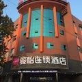 尚客优连锁酒店(广平人民路店)外观图
