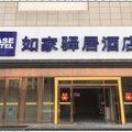 如家-駅居(西安第四軍医大学通化門地鉄站店)