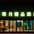 深圳璞月精品酒店外观图