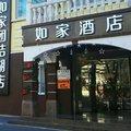 如家快捷酒店(北京[ペキン]団結湖店)