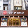 怡莱酒店(杭州西湖庆春路店)外观图
