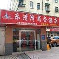 上海乐清湾商务宾馆外观图
