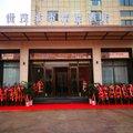 射阳世茂城市酒店外观图