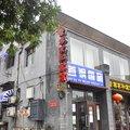 北京紫禁家和宾馆(原北京京安盛唐宾馆)