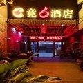 重庆竟六酒店外观图