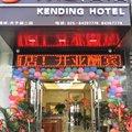 南京肯定宾馆(夫子庙二店)外观图