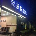 上海茶悦旅馆外观图