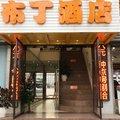 布丁酒店(重庆火车北站店)