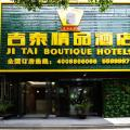 吉泰酒店(上海复旦大学店)外观图