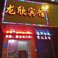 武汉龙欣宾馆外观图