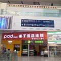 布丁酒店(北京南站北进口店)外观图