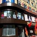 汉庭酒店(七台河步行街店)