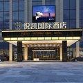 萍乡悦凯国际酒店
