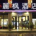 麗枫酒店(拉萨布达拉宫纳金路店)