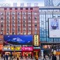 希岸酒店(重庆解放碑步行街中心店)