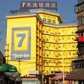 7天连锁酒店(襄阳火车站店)