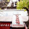 重庆渝鹰宾馆